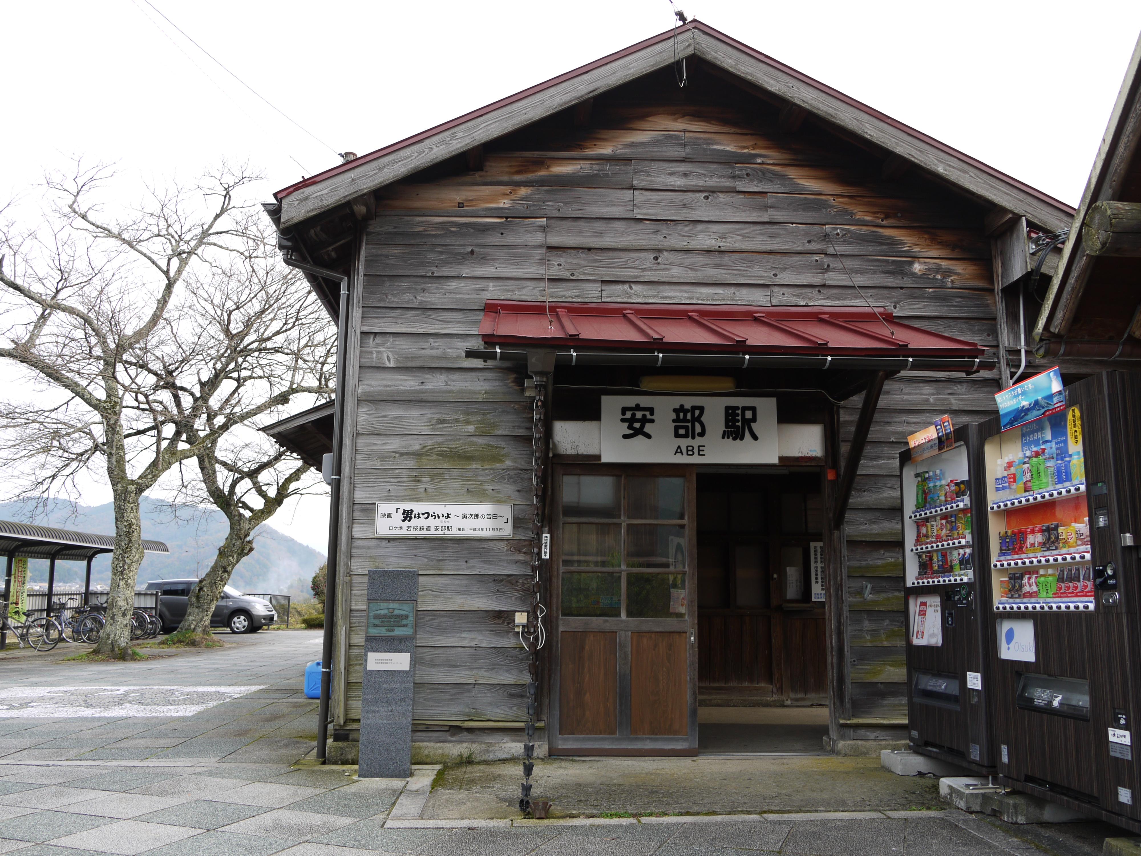 木造の鉄道駅 安部駅