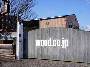 中川木材産業の門