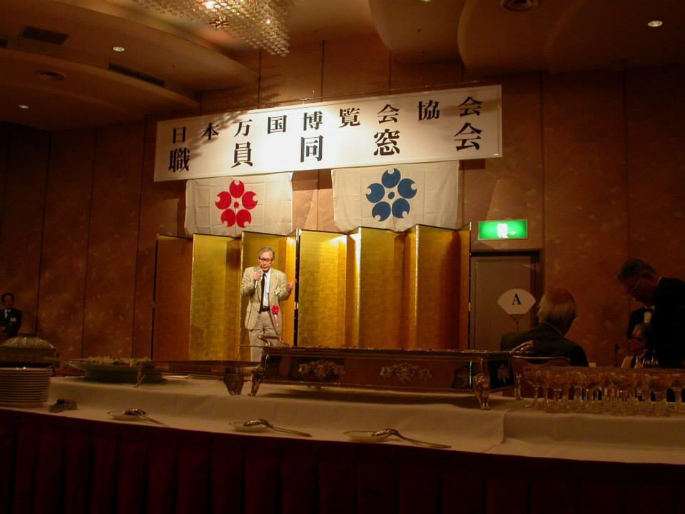 大阪万博の同窓会 2003年