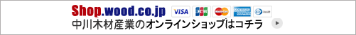 オンラインページ『キットデッキ ハード/ウリン』へ