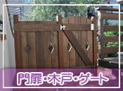 木製門扉の画像