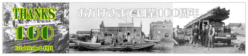 創業明治1911年、写真は昭和初期