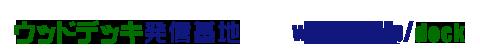 木の情報発信基地ロゴ