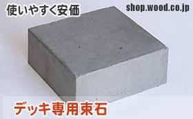 デッキ専用束石