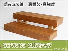 キットデッキSE-wood 2段ステップ