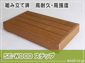 キットデッキSE-wood ステップ