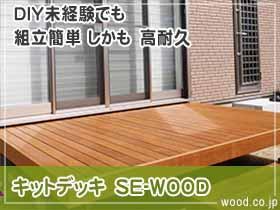 キットデッキSE-wood