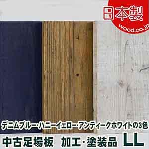 中古足場板塗装品LL