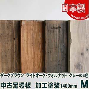 中古足場板4種塗装品M